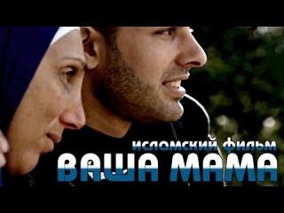 ВАША МАМА | Исламский короткометражный фильм | Эмоционально | www.garib.ru