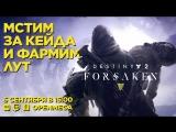 Качаемся в Destiny 2: Forsaken, фармим [не]хороним игру