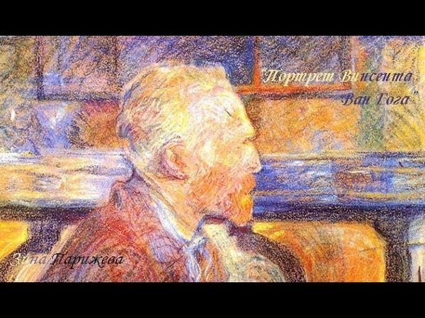 Портрет Винсента Ван Гога. Анри де Тулуз-Лотрек