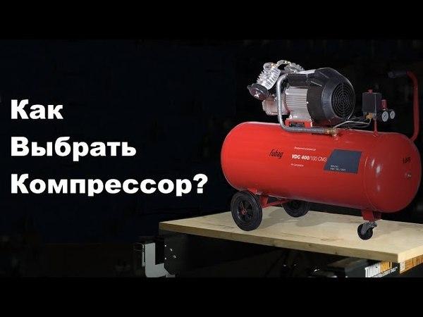 Как выбрать компрессор для гаража, дома или дачи?