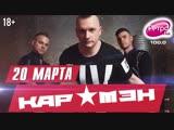 КАР-МЭН 20 марта в Максимилианс Екатеринбург