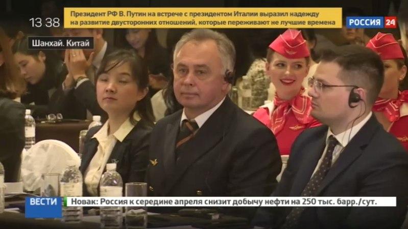 Новости на «Россия 24» • Китайцы проголосовали за Аэрофлот