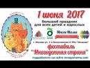 Фестиваль «Многодетная страна» на крыше ТРЦ «Мозаика»