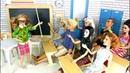 ДЕНЬ НАОБОРОТ Дети стали Учителями! Мультик Барби Школа Куклы Игрушки для девочек