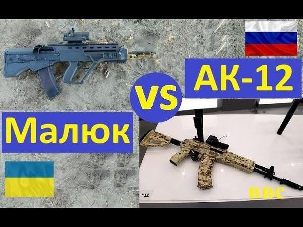 Автомат АК 12 против автомата Малюк Малыш Украинский автомат vs российский Оружие сравнение
