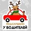 Подслушано у водителей в Ярцево