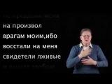 Псалом 26 на жестовом языке / Psalm 27 in Russian sign language