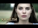 Качели (Фильм 2017) Мелодрама, драма @ Русские сериалы