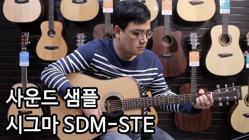 올솔리드기타 시그마 SDM-STE 사운드샘플 By 통기타이야기