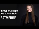 Юлия Субботина: Затмение