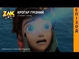 Кроґар грізний | 21x39 | Зак Шторм - Супер Пірат
