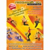 Тонус-студия Похудей-ка: тренажеры, фитнес, спа