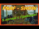 FNAF - SHOW - 5 ночей с Грибами! Прикол по 5 ночей с Фредди и фнаф анимация!