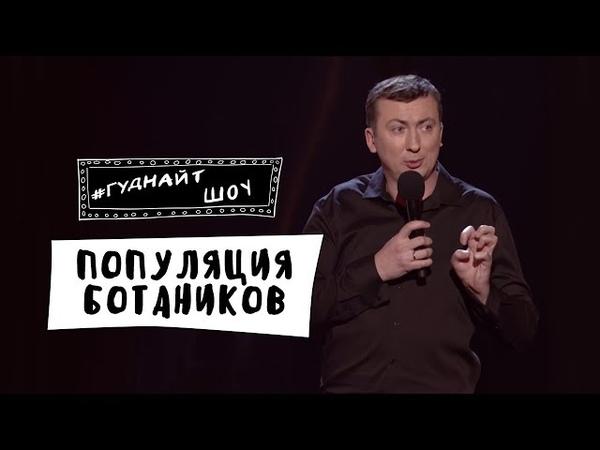 ГудНайтШоу - Дети Киркорова, Популяция ботаников, Загробная жизнь   Верю не верю