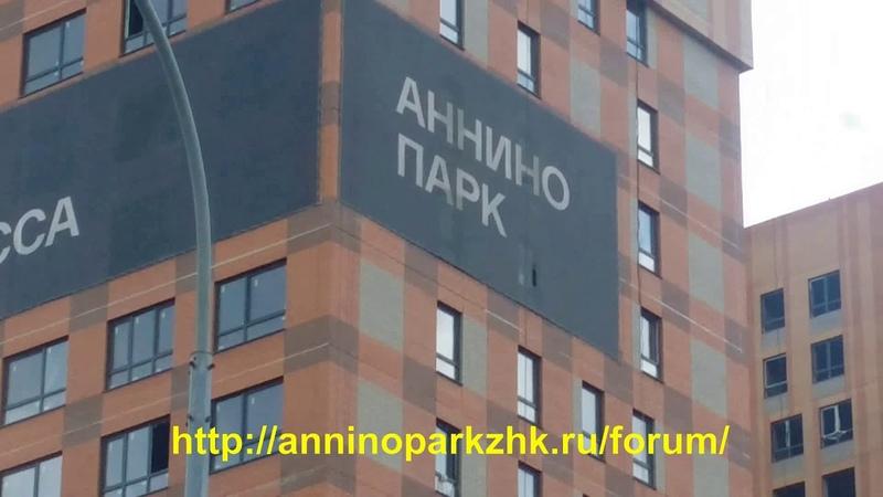 ЖК Аннино Парк вып. № 28 (07-08-18)
