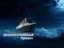 Документальный проект. Титаник. Репортаж с того света HD