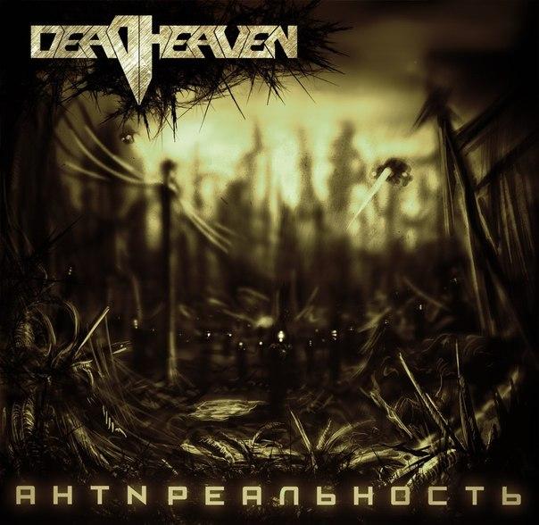 Дебютный альбом DEADHEAVEN - Антиреальность (2014)