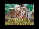 Homemade minitractor. Assembly/ Самодельный минитрактор. Сборка