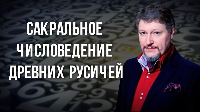 Сакральное числоведение древних русичей. Антон Ларин