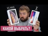 Wylsacom Сравнение  iPhone X или iPhone XS Max - что выбрать