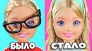 СТАЛА КРАСОТКОЙ В ШКОЛЕ! Мультик куклы Барби