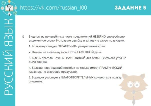 #rus5p Все ответы строго через 10 точек!