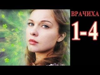 Врачиха 1-4 серии 01.05.2014 драма мелодрама сериал