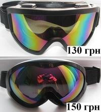 Лижні окуляри. Гуртова та роздрібна торгівля.  3b19371bee37b