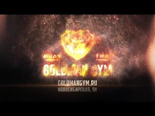 Goldman Gym - скоро открытие