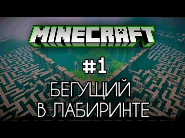 Minecraft бегущий в лабиринте! Minecraft прохождение карты
