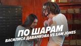 ВАСИЛИСА ДАВАНКОВА VS SAM JONES ПО ШАРАМ ЦУЕФА