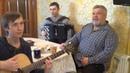 Михаил Круг Приходите в мой дом (Вокал Д. Волгин, Баян А. Васин, Гитара Т. Кирин)