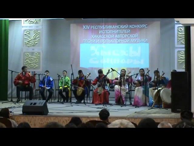 Фольклорный ансамбль «Тигiр Хуры», г. Абакан