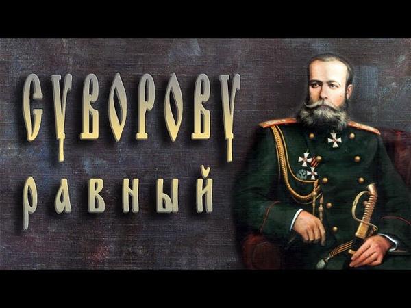 Суворову равный (видеофильм о М.Д. Скобелеве)