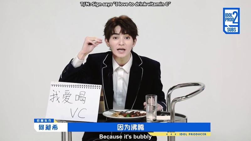 [ENG SUB] Idol Producer Season 2 Trainee He Changxi (何昶希) Introduction Video