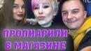 Маша Вискунова / Варламовское поке / Корейский медведь / Открыли Лэтуаль / Ярмарка мам