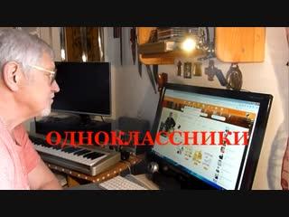 Виталий Теринг — Одноклассники...