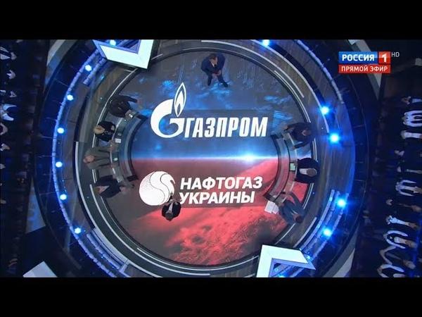 Газпром VS Навтогаз Украины: Решение Стокгольмского арбитража ПРИОСТАНОВЛЕНО
