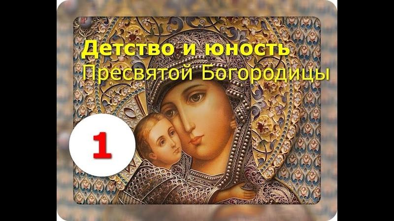 Детство и юность Пресвятой Богородицы Часть 1