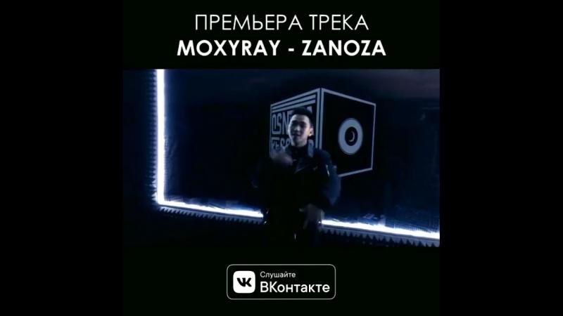 MOXYRAY - ZANOZA😈