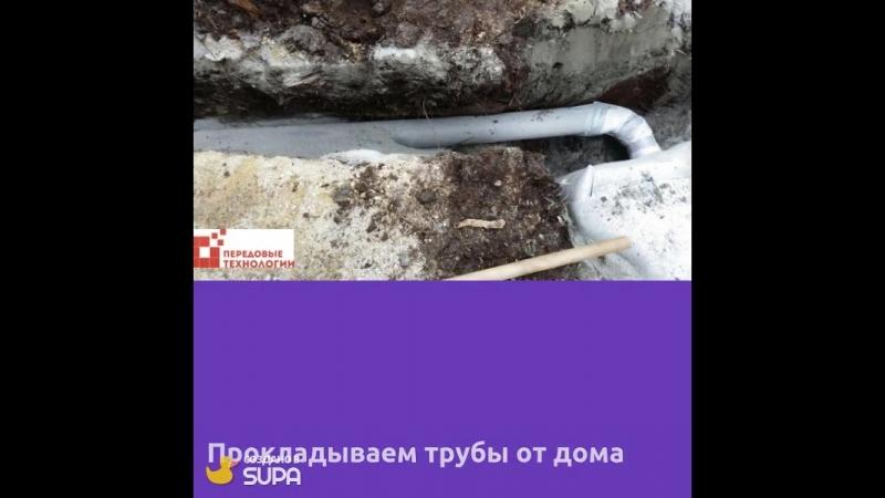 Монтаж станции Эко гранд 3