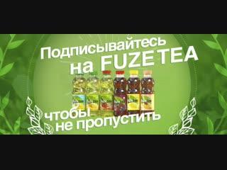Вступайте в сообщество Fuzetea