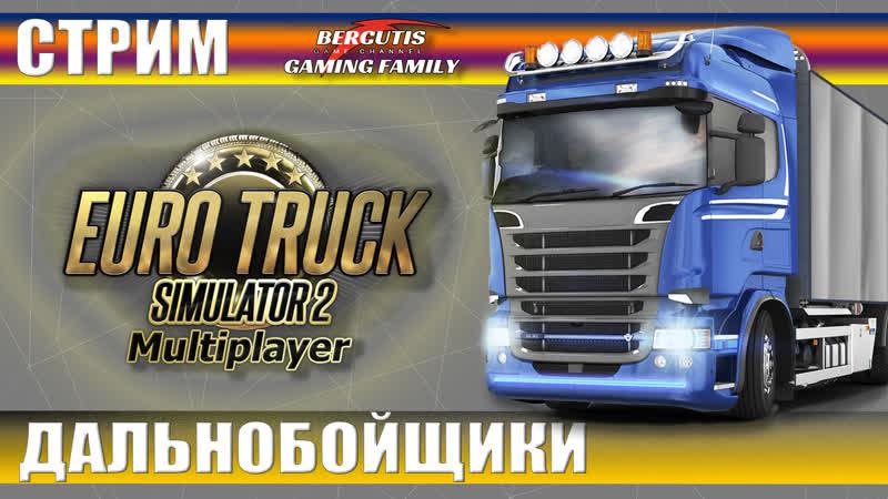 Euro Truck Simulator 2 (ETS2) - Водители-дальнобойщики - TruckersMP