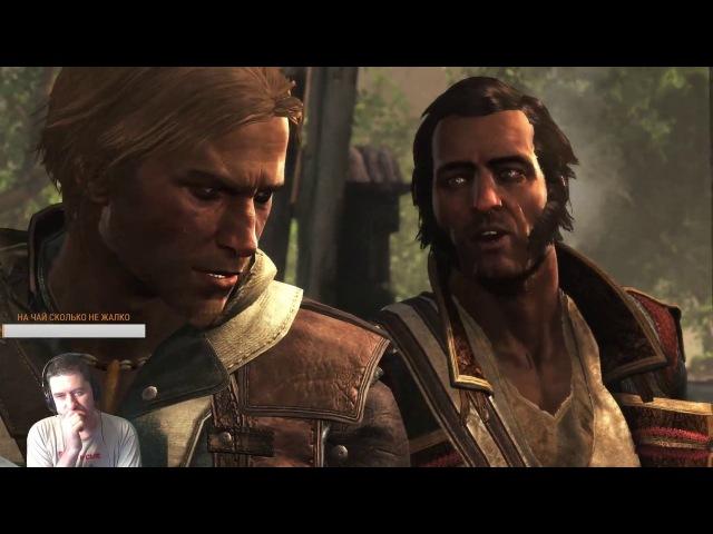Assassins Creed IV | АССАСИН БЛЭК ФЛАГ, ВОТ ТАК ОСТРОВ ПЬЯНЫХ ОБЕЗЬЯН - КИДАЛОВО НА ЗОЛО...