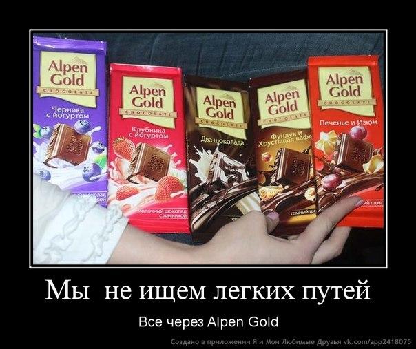 Музыка и видео из рекламы Alpen Gold - Оптимизм в