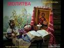Молитва Андрей Звонарь Читает Виктор Золотоног