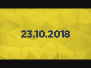 Игровые новости 23.10.2018