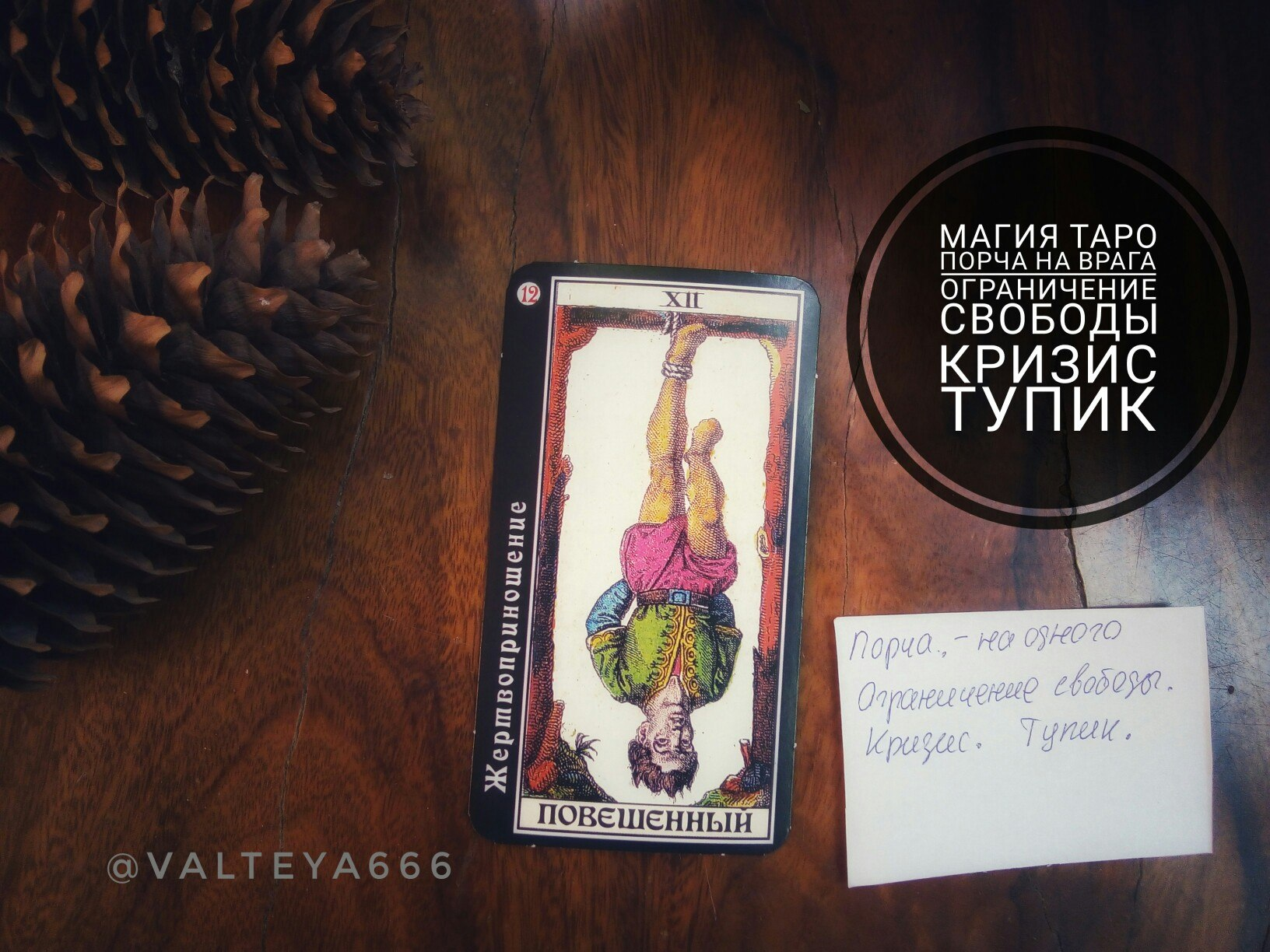 Хештег таро на   Салон Магии и мистики Елены Руденко ( Валтеи ). Киев ,тел: 0506251562  XB9XuKnEQUc