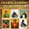Православные трезвенники. РПЦ и трезвость