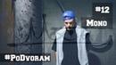 PoDvoram Mono Мосты Выпуск 12